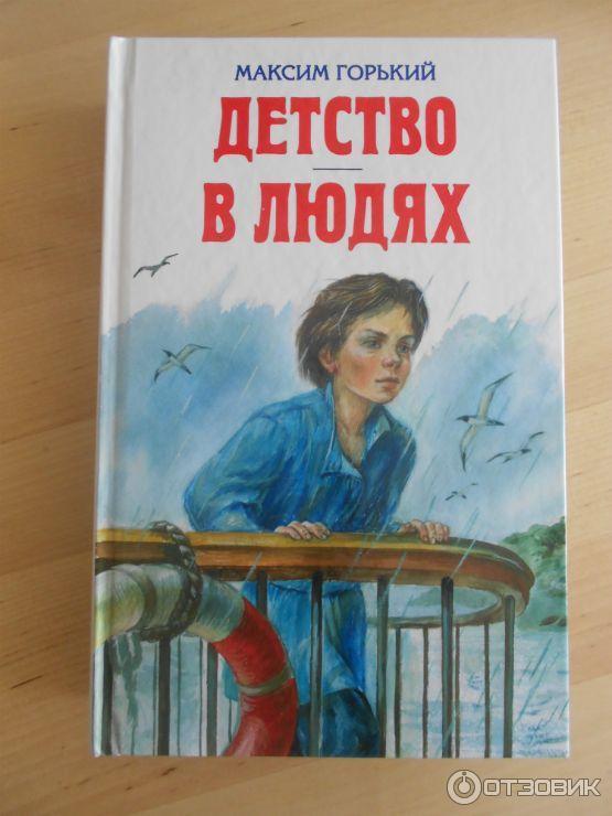 Скачать Книгу Детство Горького На Андроид