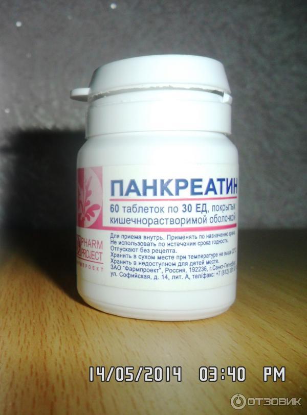 Таблетки Фармстандарт