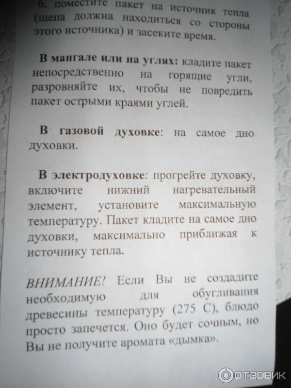 Экспресс Коптильня (пакет для домашнего копчения) фото