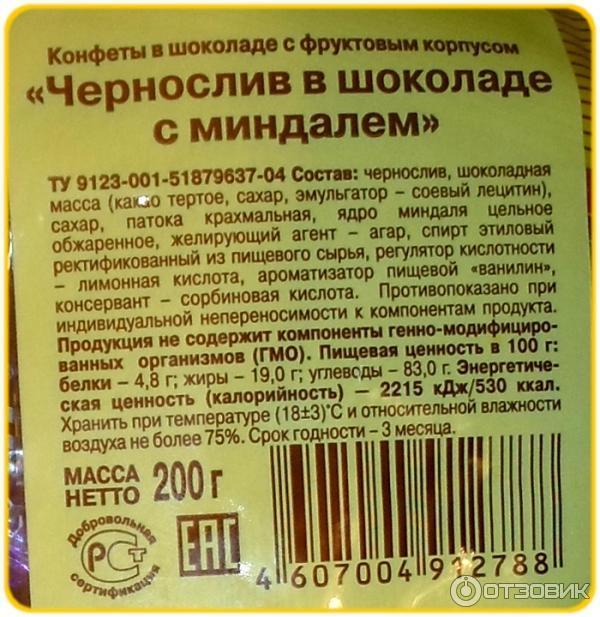 Чернослив в шоколаде с миндалем калорийность