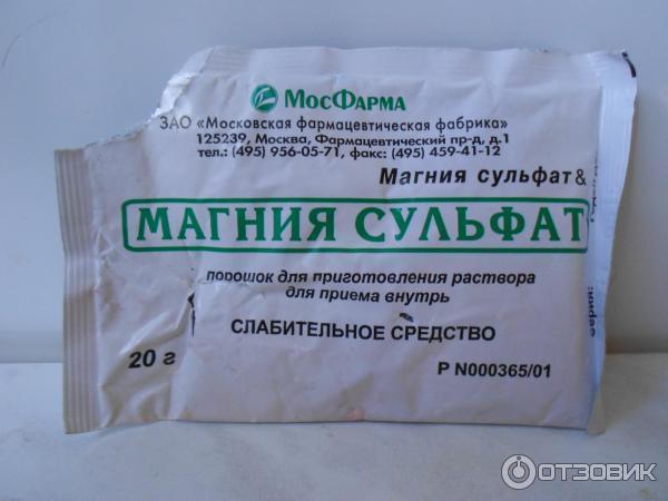 Магния сульфат: отзыв эксперта,сульфат магния для очищения кишечника.