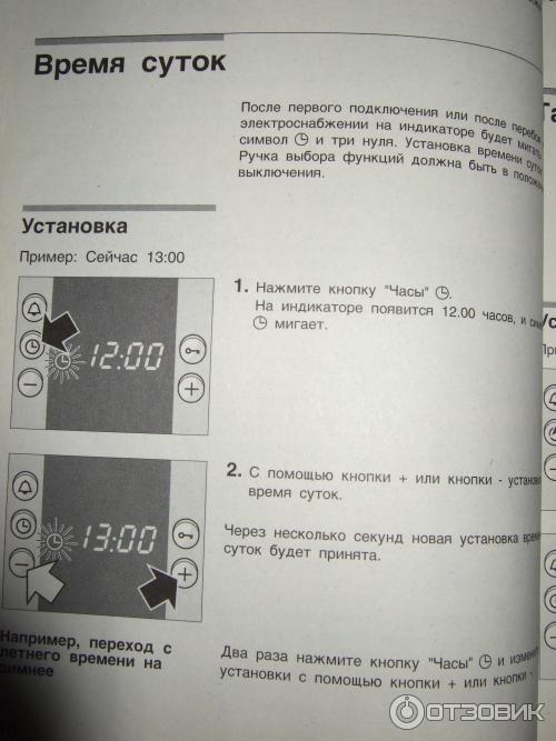 инструкция к бош духовке - фото 6