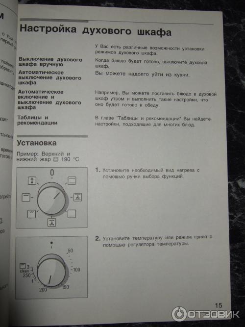 Встроенная Духовка Бош инструкция