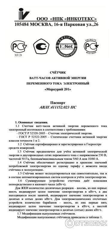 Инструкция Счётчик Электрической Энергии Меркурий