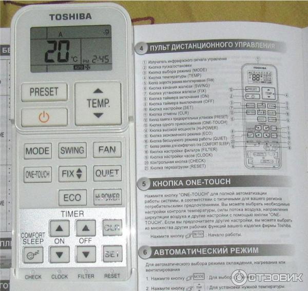 пульт для кондиционера Toshiba инструкция - фото 4