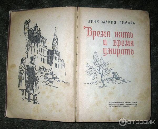 Эрих мария ремарк — время жить и время умирать – скачать книги.
