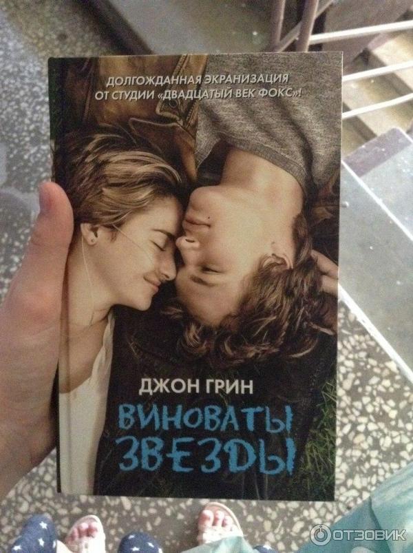 Книга виноваты звезды читать онлайн. Автор: джон грин.
