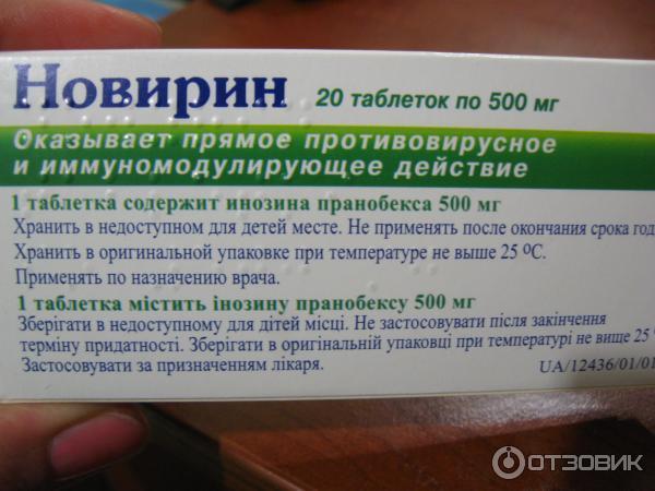 инструкция таблеток новирин