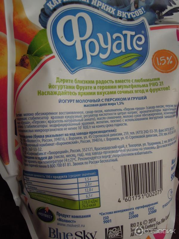 Йогурт состав продукта