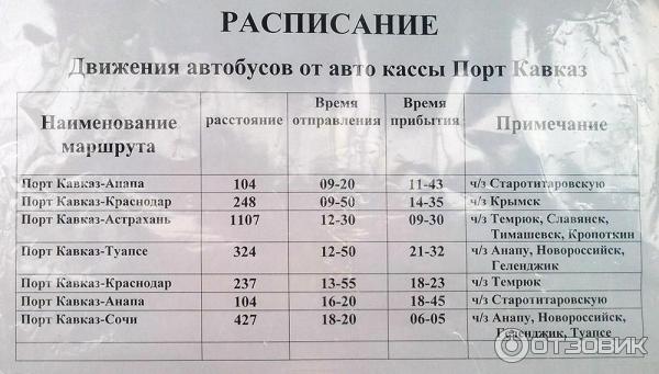 анкеты репетиторов темрюк-порт кавказ расписание автобусов Вложить купюры игрушкам