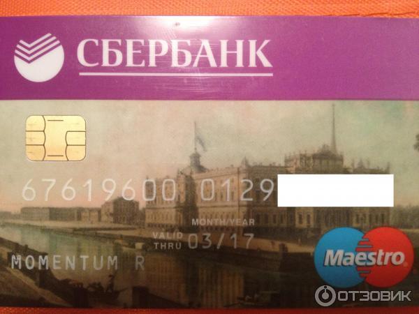 Купить банковскую карту visa gold Реутов