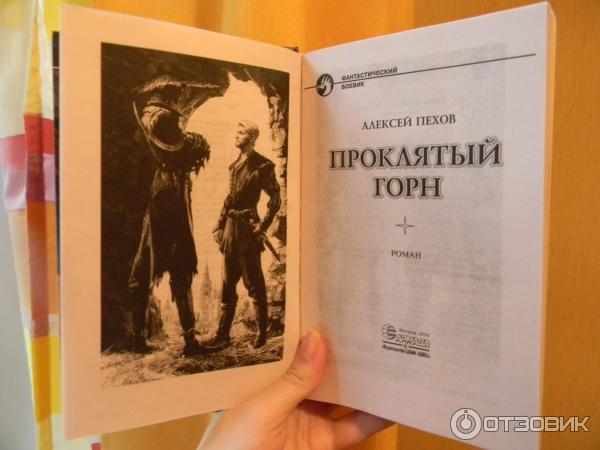 Алексей пехов проклятый горн скачать книгу fb2 txt бесплатно.