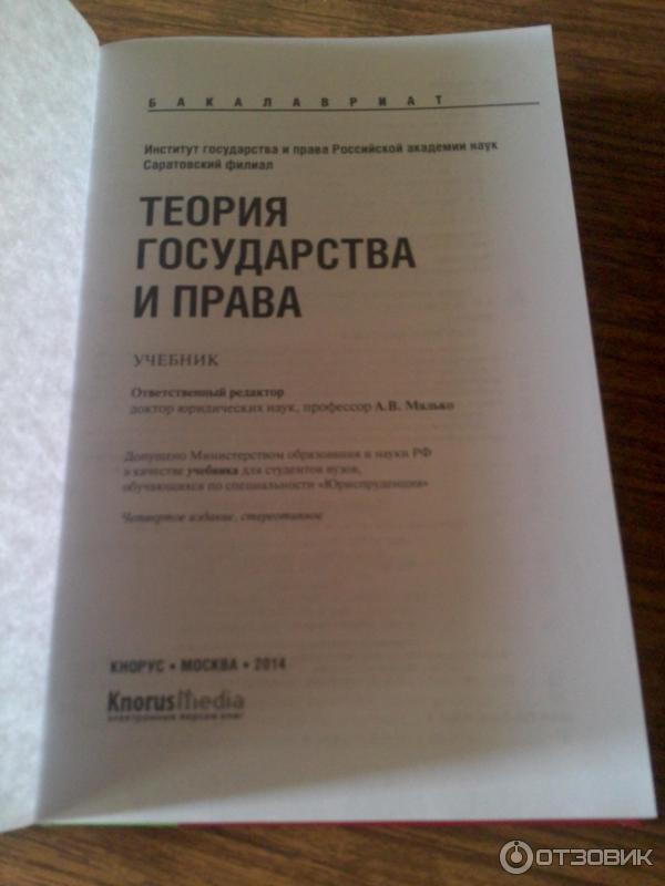 Учебник По Теории Государства И Права Морозовой
