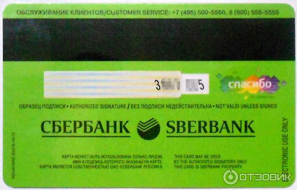 Виза электрон сбербанк за границей