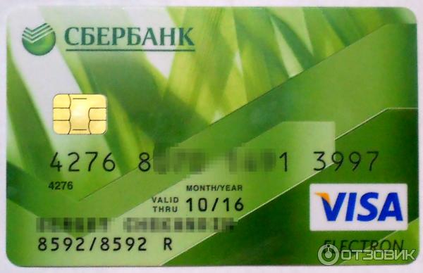 Как сделать социальную карту сбербанк