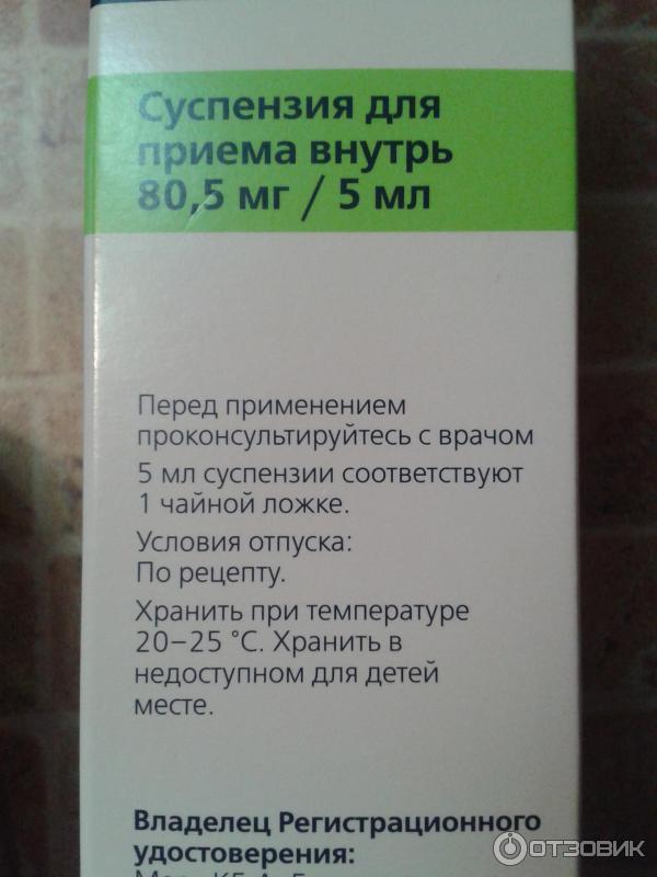 Суспензия энцефабол инструкция