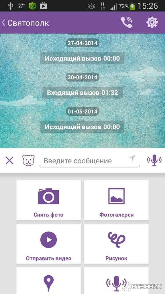 Программа Для Для Андроид Viber