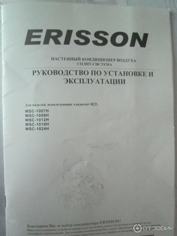 эриссон сплит система руководство - фото 11