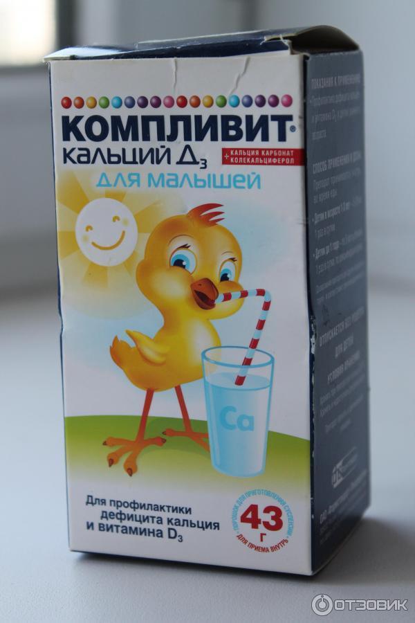 Продается кальций д3 для малышей в флаконе, в котором находится порошок, перед применением кальция д3, нужно развести порошок прокипяченной водой, соблюдая указания инструкции.
