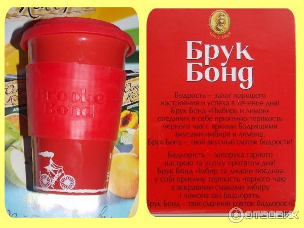 Чай brooke bond кружка в подарок 50
