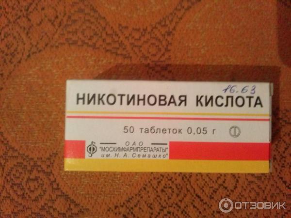 Никотиновая кислота в домашних условиях 49