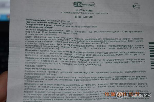 пенталгин инструкция по применению таблетки зеленого цвета