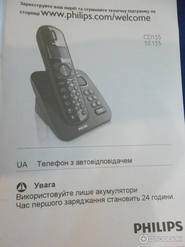 Радиотелефон philips cd 155 инструкция
