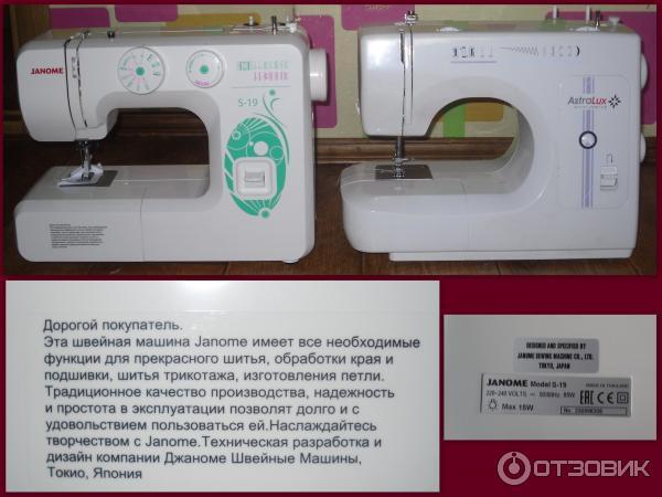 Сон шить на швейной машинке