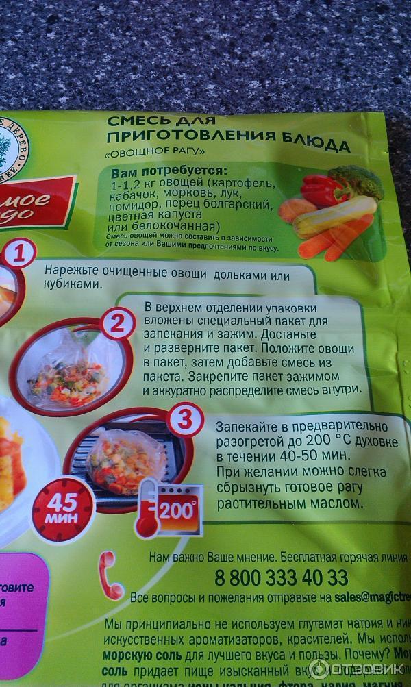 Рецепты блюд из смеси овощей