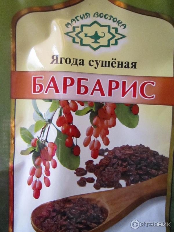 барбарис фото приправа