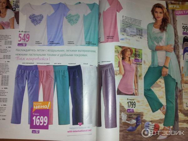 Witt Интернет Магазин Женской Одежды С Доставкой