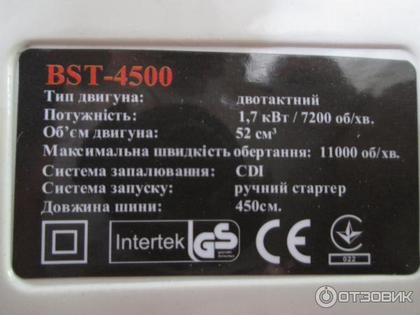 Startex Bst 4500 Инструкция