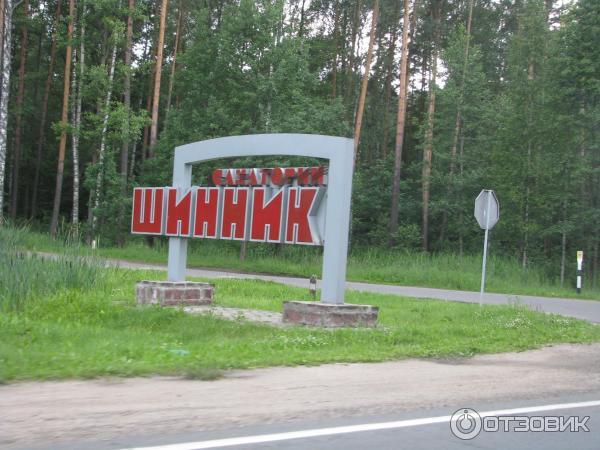 Беларусь сан шинник отзывы
