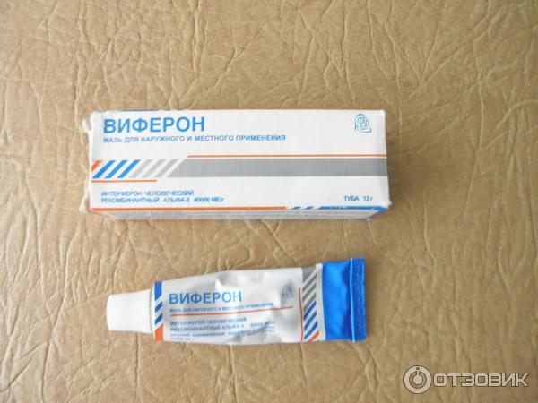 Виферон мазь для беременных для профилактики 59
