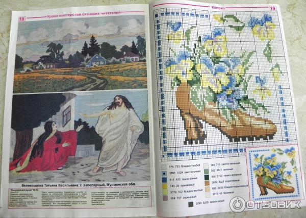 Журналы вышивка для души 2018 94
