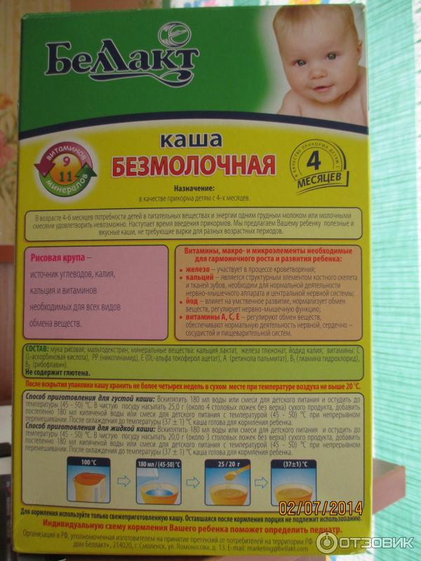 округ города какую кашу выбрать для первого прикорма отзывы безмолочную Воронеже работают