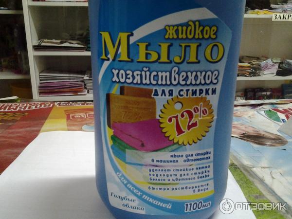 Жидкое хозяйственное мыло для волос