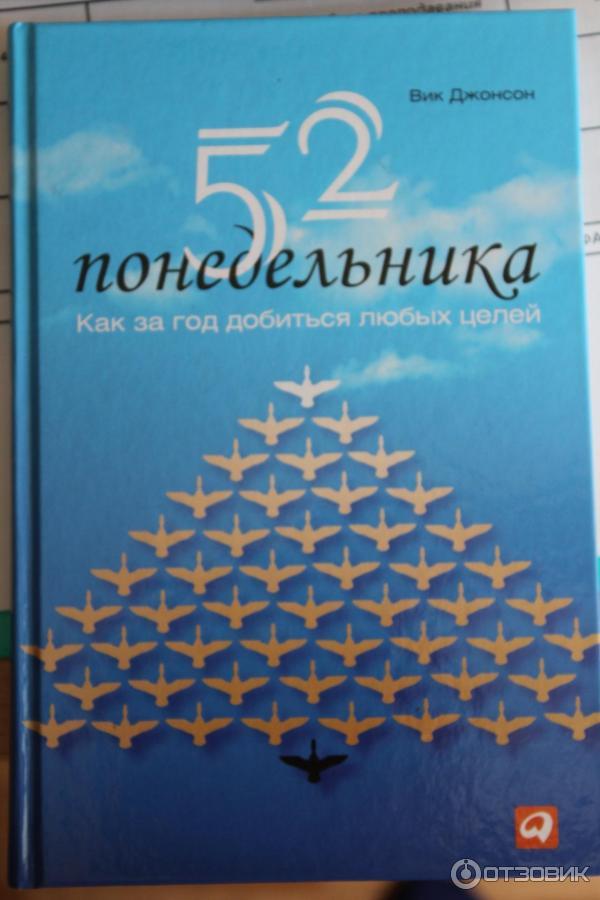 КНИГА 52 ПОНЕДЕЛЬНИКА ВИК ДЖОНСОНА СКАЧАТЬ БЕСПЛАТНО
