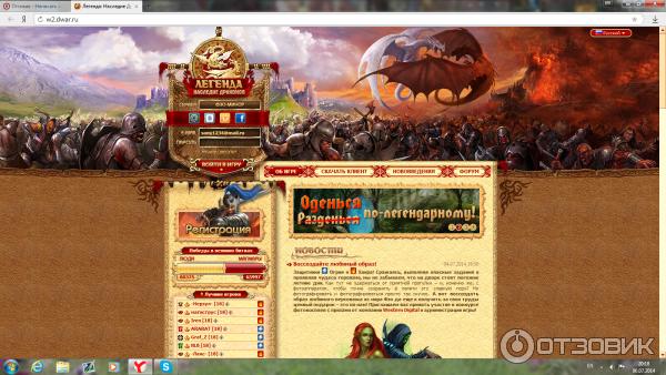 Все для начинающих для игры легенда наследие драконов