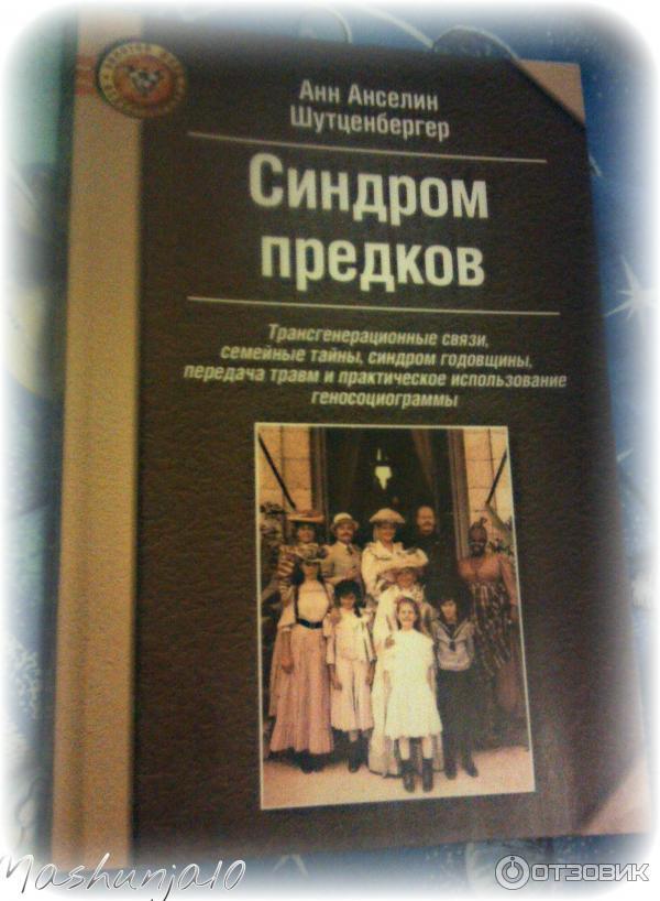 Скачать книгу синдром предков