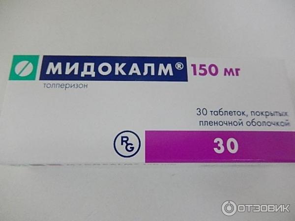 Отзыв о Таблетки Мидокалм | комплексное лечение остеохондроза