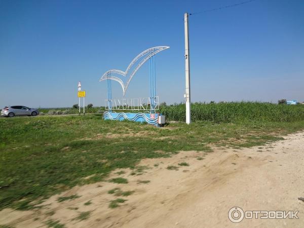 фото станицы голубицкая краснодарского края