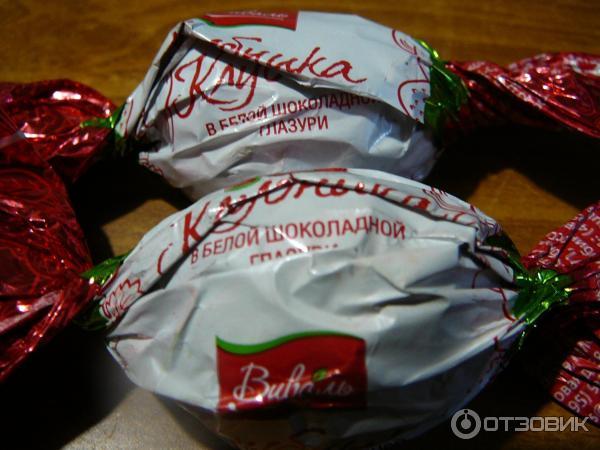 Конфеты клубника в белом шоколаде
