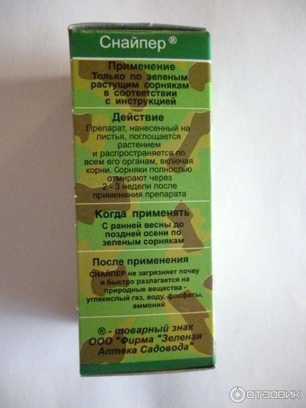граунд от сорняков инструкция по применению дозировка