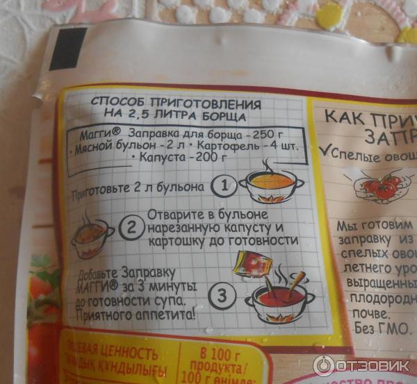 Магги заправка для супов рецепт
