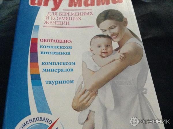 Молоко агуша 1 литр 2.5 для беременных цена 89