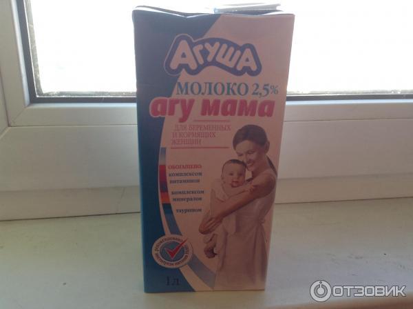 Молоко агуша 1 литр 2.5 для беременных цена 45