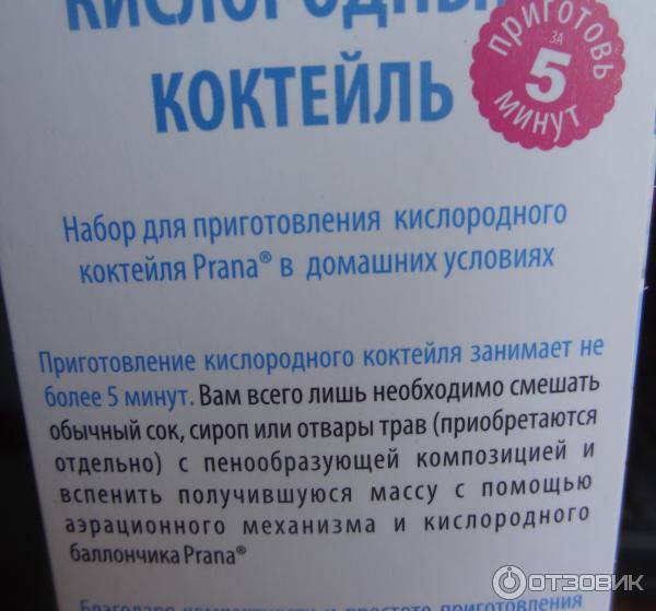 Кислородные коктейли для беременных цена 28