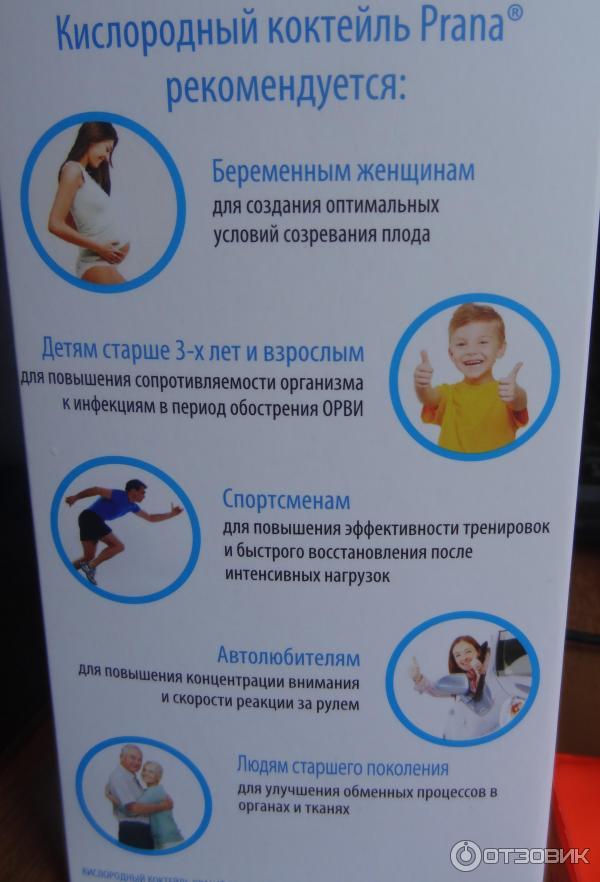 Кислородные коктейли для беременных цена 63