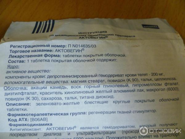 Гемапаксан инструкция по применению беременным 14